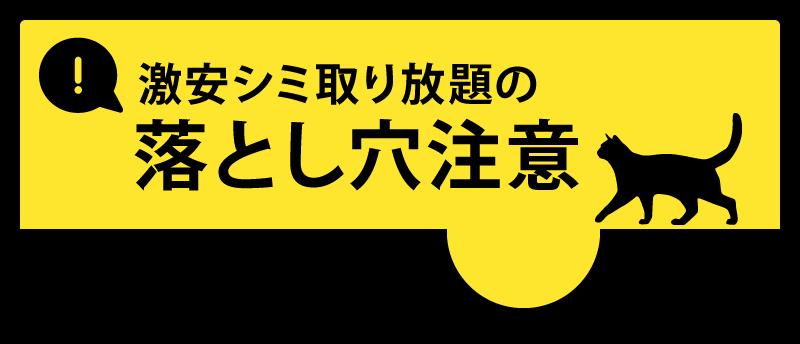 「シミ取り放題1万円」の落とし穴に注意!