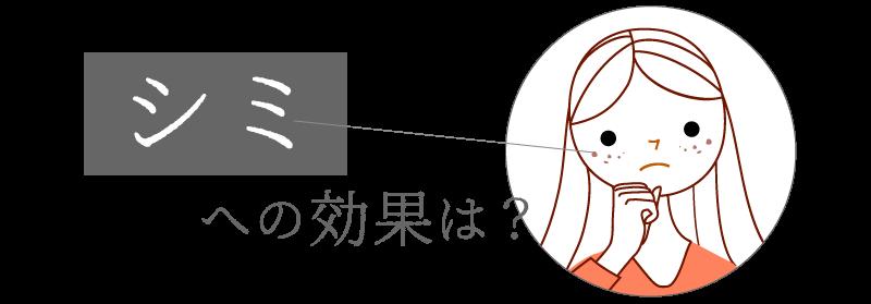 QスイッチYAGレーザーによるシミへの効果