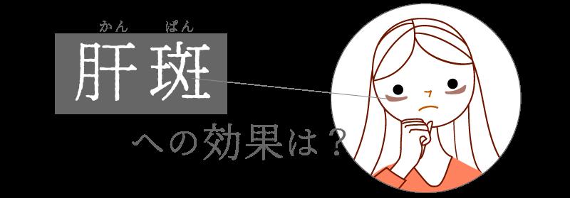 QスイッチYAGレーザーによる肝斑への効果