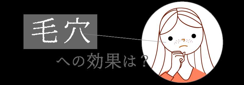 QスイッチYAGレーザーによる毛穴への効果