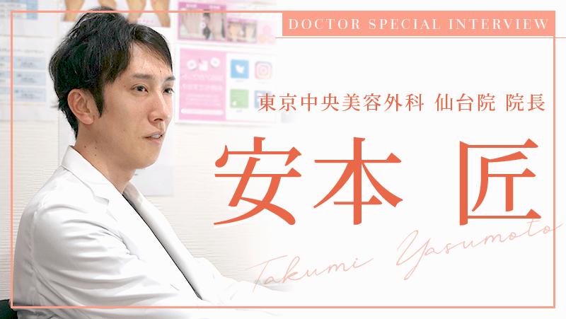 東京中央美容外科 仙台院 安本先生
