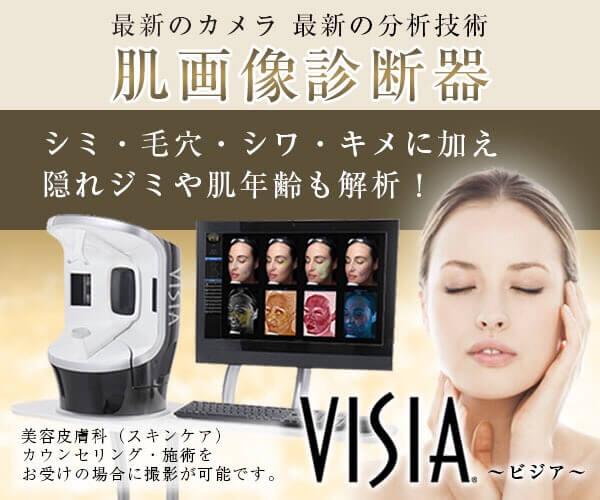 聖心美容クリニック 肌診断機VISIA