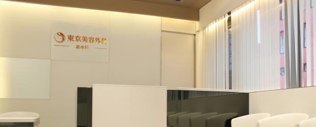 東京美容外科 院内写真