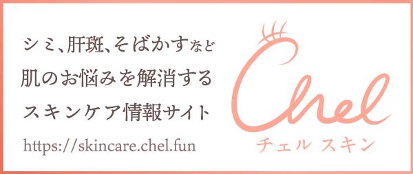 Chel -チェルスキン- シミ・肝斑・そばかすなど、肌のお悩みを解消するスキンケア情報サイト